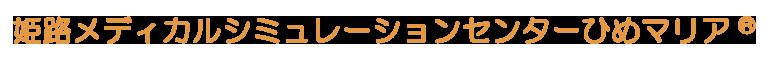 姫路メディカルシミュレーションセンターひめマリア