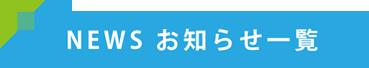 NEWS お知らせ一覽